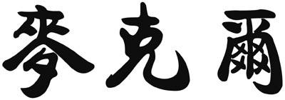 mikel-escrito-en-chino.jpg