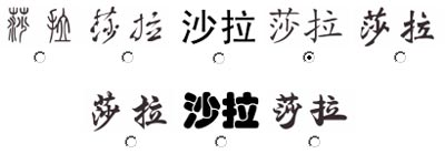 nombre-estilo-chino.jpg