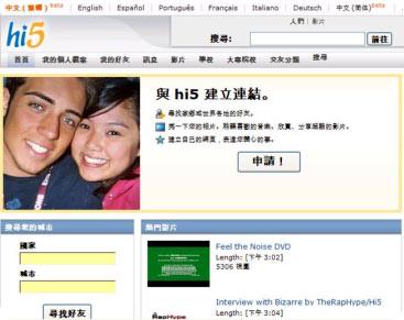 hi5-china.jpg