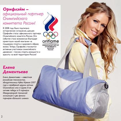 Elena Dementieva posando con una mochila deportiva