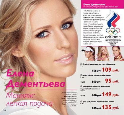 Elena Dementieva su rostro despierta pasiones