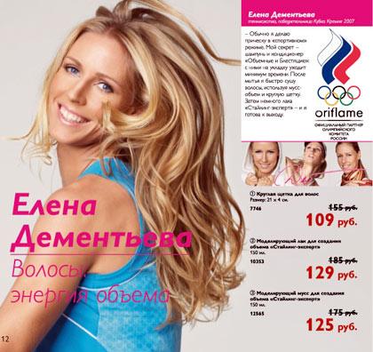 Elena Dementieva sonriendo como una diva