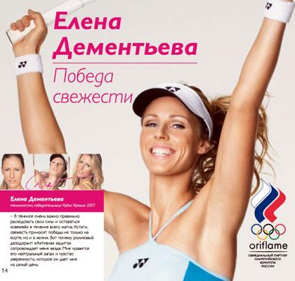 Elena Dementieva levantando los brazos y sonriendo