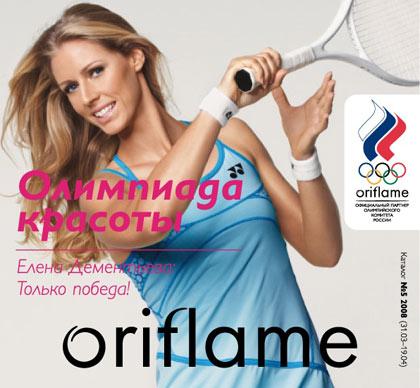 Elena Dementieva posando con su raqueta de tenis