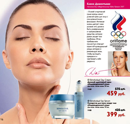 Elena Dementieva y su rostro perfecto, limpio y puro