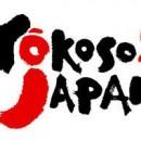 """Logo de Japón, con los colores de la bandera y la frase """"bienvendos a Japón"""""""